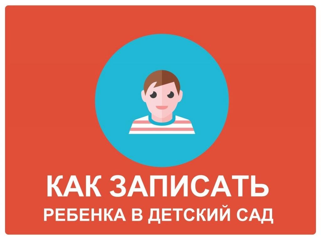 записать ребенка в детский сад