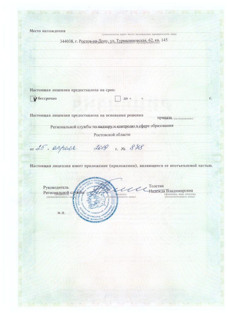 лицензия на образовательную деятельность Лемоленд