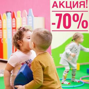 Акция -70% в частном детском саду LEMOLAND